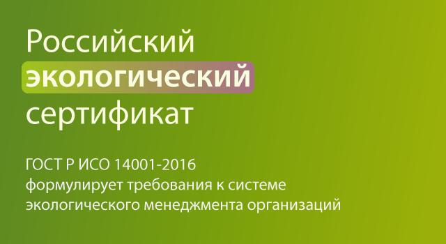 cover_rossijskij_ekologicheskij_sertifikat